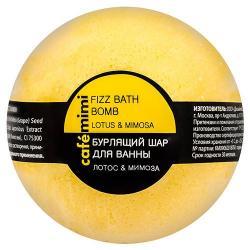 Бурлящий шар для ванн Cafe mimi Лотос и мимоза, 120 г